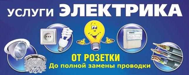 Электрик, услуги электрика, электрик на дом, электромонтажные работы..