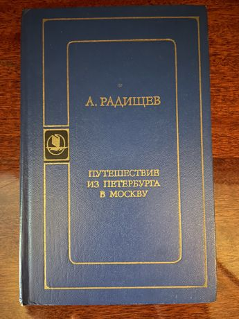 А.Радищев «Путишествие из Петербурга в Москву»
