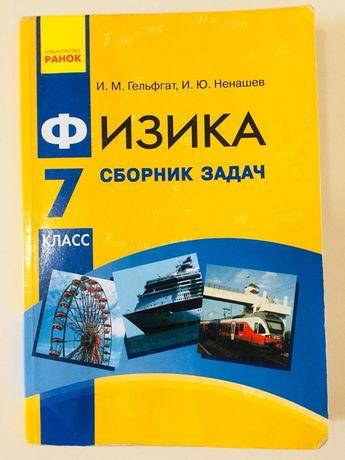 Сборник задач по физике 7 Кл