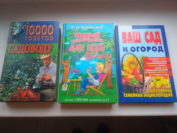 Книги для садовода.