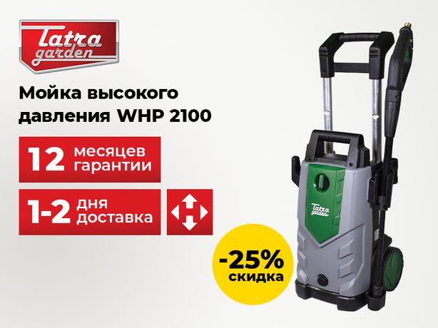 Мойка высокого давления Tatra Garden WHP 2100   Гарантия 12 мес