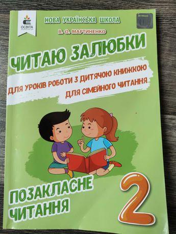 Підручник 2 3 клас Найкраще позакласне читання Швидкочитаночка Читаю