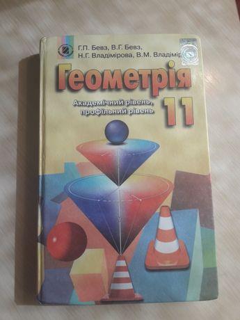 Геометрія 11 клас (академ. та профіл. рівні) Г.П. Бевз, В.Г. Бевз