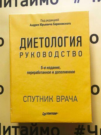 Диетология. 5-е изд. Барановский