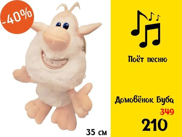 Мягкая игрушка Домовёнок Буба Музыкальная 2 размера - 35 см. г.Одесса
