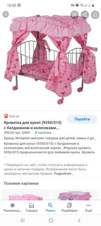 Кроватка для кукол состояние нового