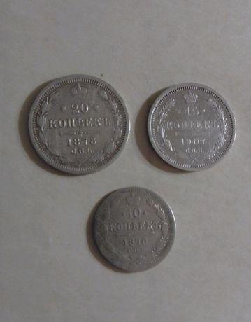 Серебряные царские монеты 3шт