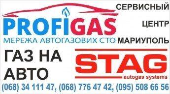 Установка ГБО, ГАЗ на АВТО, Сертификация ГБО! ПРОФИГАЗ Мариуполь
