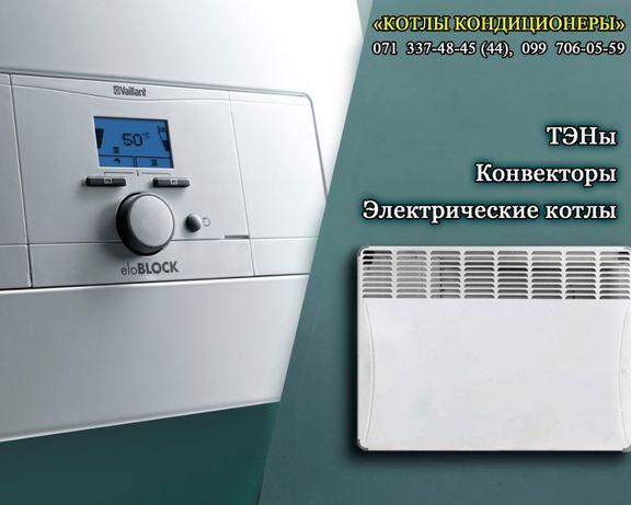 ЭЛЕКТРООТОПЛЕНИЕ. Электрический котел, конвектор, ТЭН в Донецке