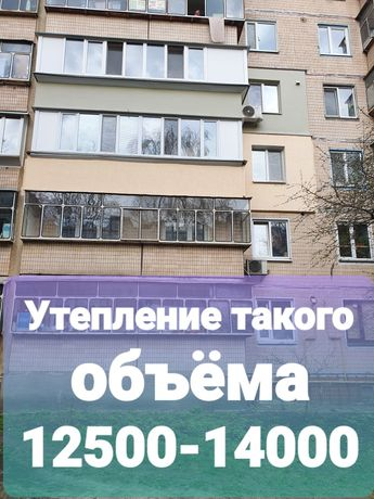 Утепление фасада,квартир домов. Утепление балконов. Обшивка фасада.