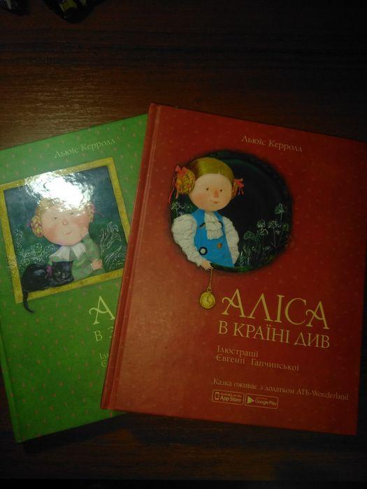 3D книги АТБ. Аліса в країні див. Аліса в задзеркаллі Одесса - изображение 1