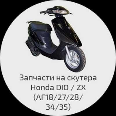 Запчасти на скутер Honda Dio