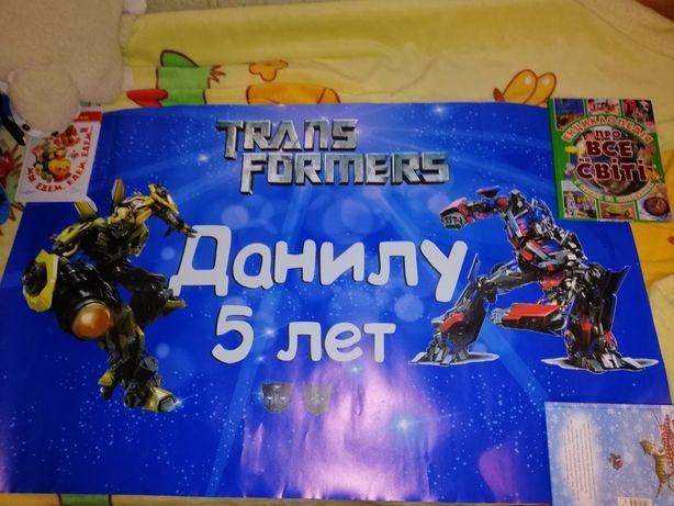 Плакат Трансформеры для кенди бара