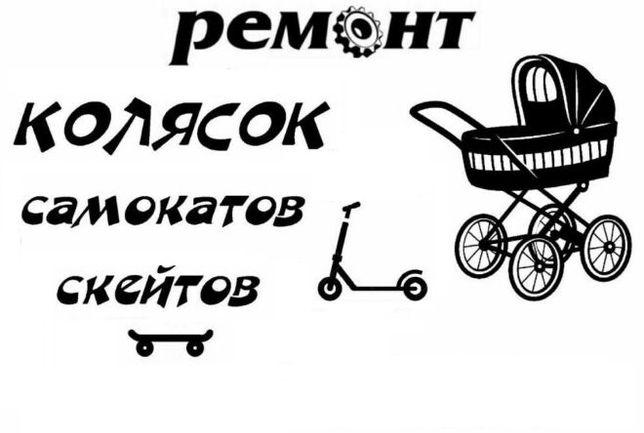Ремонт колясок,самокатов,колесо,stokke,chicco,yoya,xplory,yoyo,коляска