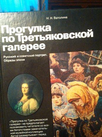 Продам книгу Прогулка по Третьяковской галерее.Автор Ватолина Н.Н.