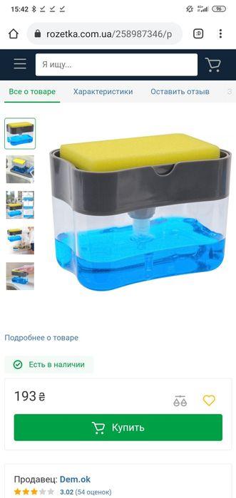 Диспенсер для миття посуду мильниця і дозатор Soap Pump Sponge Caddy Киев - изображение 1