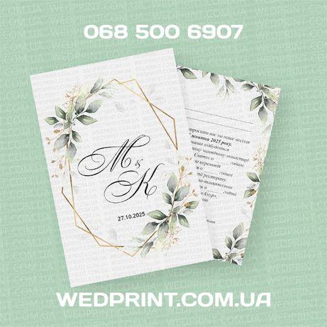 Пригласительные на свадьбу - Запрошення на весілля - приглашения