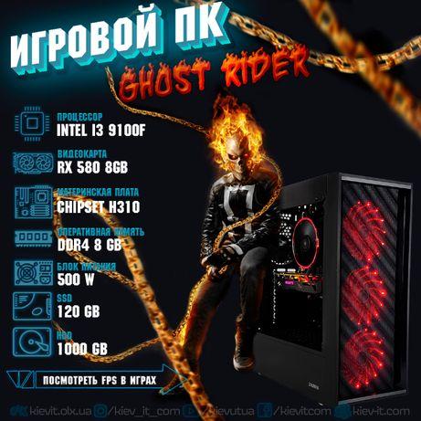 Игровой ПК Ghost Rider i3 9100F | RX 580 8GB | 8GB | 120GB | 1TB