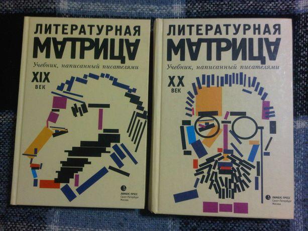 Литературная матрица. Учебник написанный писателями в 2 томах.