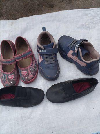 Детская обувь 150 гр.за все