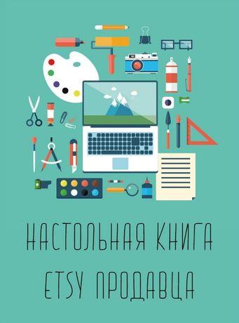 Настольная книга ETSY продавца. Книга о том, как продавать на Этси