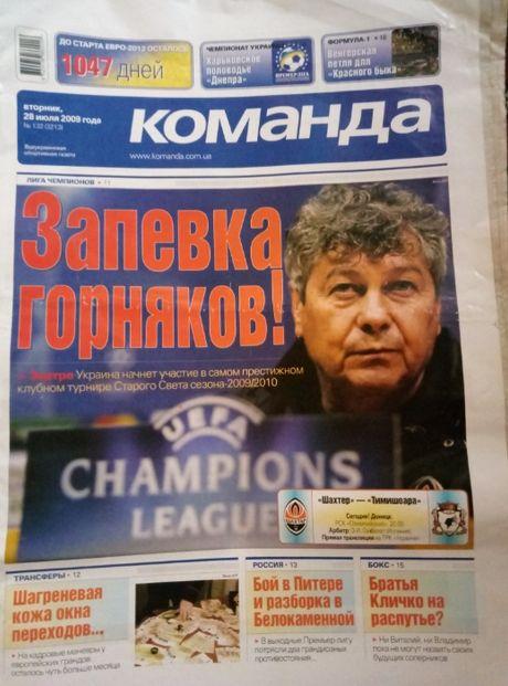 "Газети ""Команда"" 2009-2010 роки"