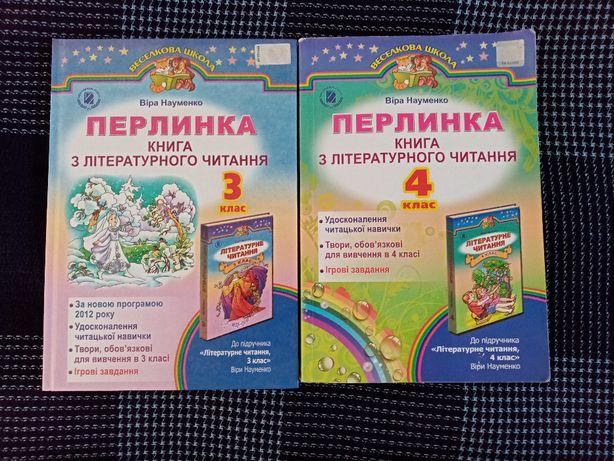 Перлинка - літературне читання (3 і 4 клас)