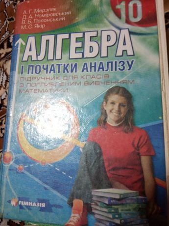 Алгебра 10 клас і початок аналіза