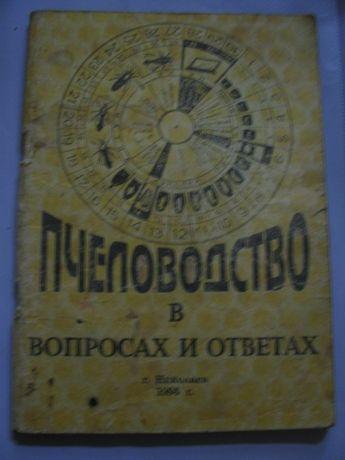 Пчеловодство в вопросах и ответах Чижиков Николаев 1994