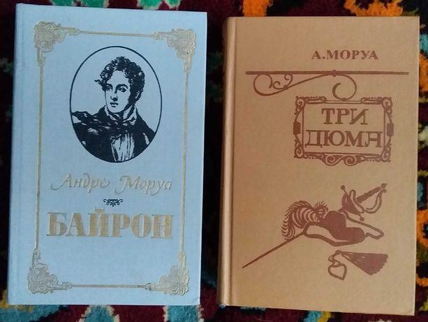 Книги Андре Моруа Байрон и Три Дюма