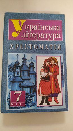 Украинская Литература Хрестоматия 7 класс