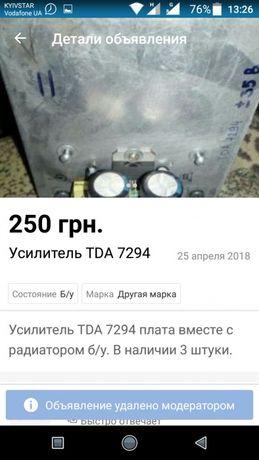 Усилитель TDA 7294