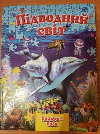 """Книга -пазл""""Підводний світ"""""""