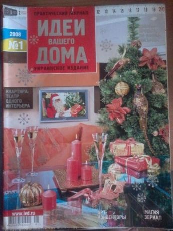 Продам журналы по рукоделию
