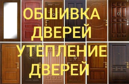 МДФ Накладки дверей_Установка дверей_Утепление дверей_Ремонт дверей.