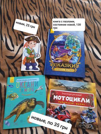 Книги детские бу и новые