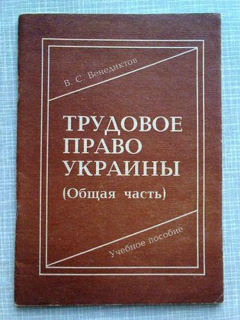 Книга - Венедиктов В.С. - Трудовое право Украины (учебное пособие)