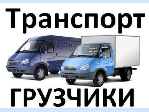 Грузоперевозки Переезды Город Обл УКР РФ Грузчики (вывоз мусор)