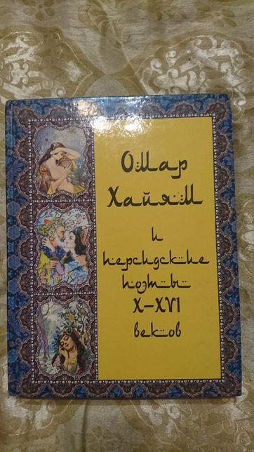 Омар Хаям. Книга поэзия подарок эксклюзивное издание