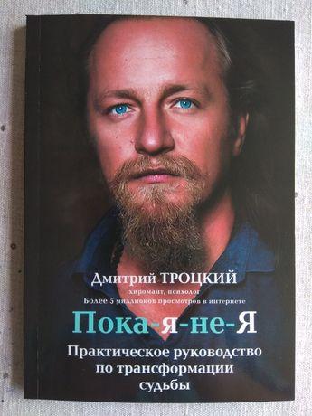 Книга Пока я не Я - Дмитрий Троцкий