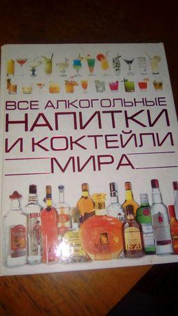 Книга алкогольные напитки мира