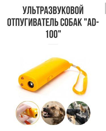 Отпугиватель от собак дрессировщик