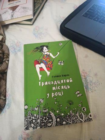 Тринадцятий місяць у році Книга Кирпа Галина