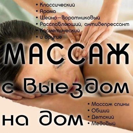 Массаж Классический Профессиональный Глубокий и Мануальная терапия...