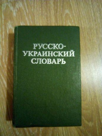 """Д.Ганич и И.Олейник """"Русско-Украинский словарь"""" на 37 000 слов"""