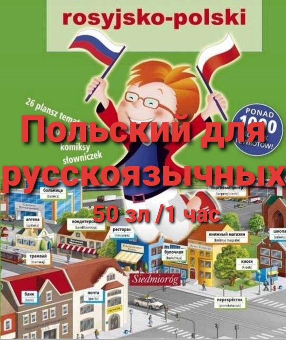 Польський для русскоязычных Warszawa - image 1