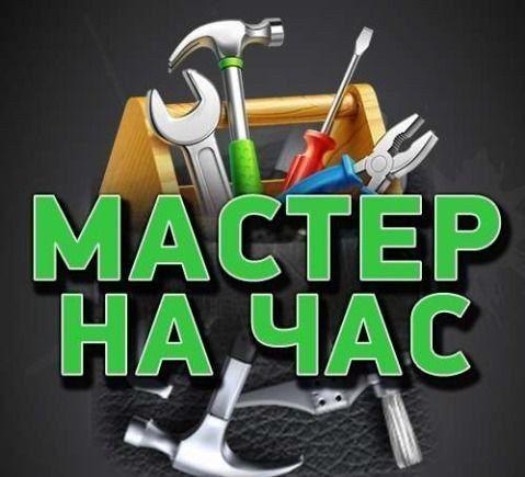 Мастер на час, сантехника, электрика, монтаж, демонтаж, садовые работы