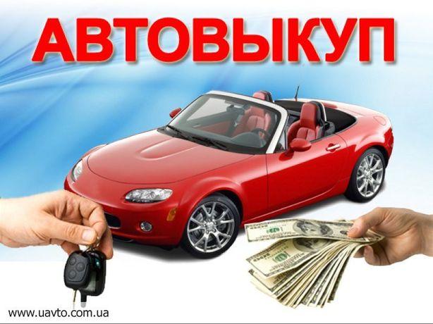 Автовыкуп, срочно авто выкуп скупка авто в любом состоянии