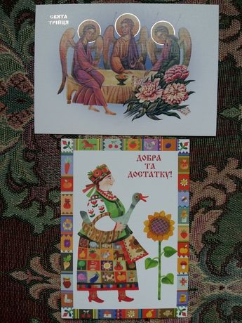 """Поштові листівки """"Свята Трійця!"""", """"Добра та достатку!"""" 2001р."""