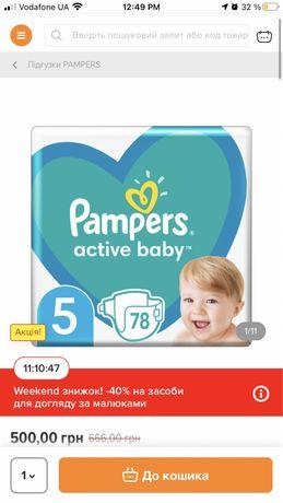 Підгузки Pampers Active Baby розмір 5 (11-16 кг),